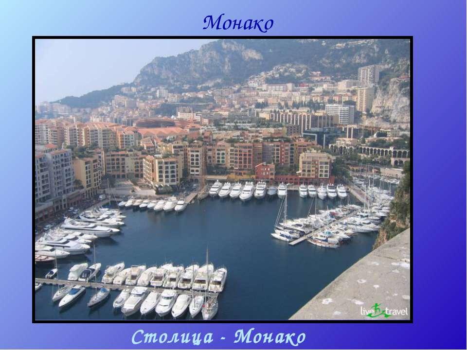 Монако Столица - Монако Апениннский полуостров