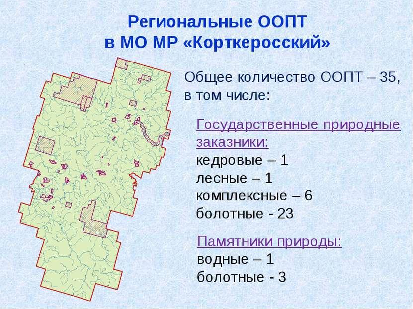 Региональные ООПТ в МО МР «Корткеросский» Государственные природные заказники...