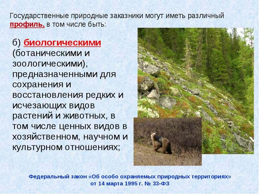 б) биологическими (ботаническими и зоологическими), предназначенными для сохр...