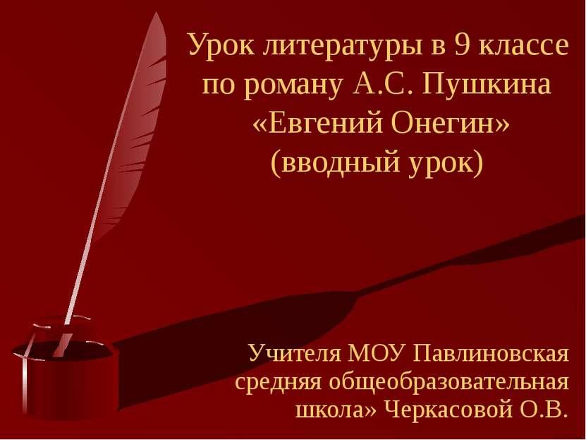Урок литературы в 9 классе по роману А.С. Пушкина «Евгений Онегин» (вводный у...