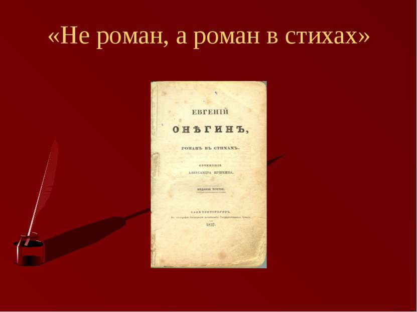 «Не роман, а роман в стихах»