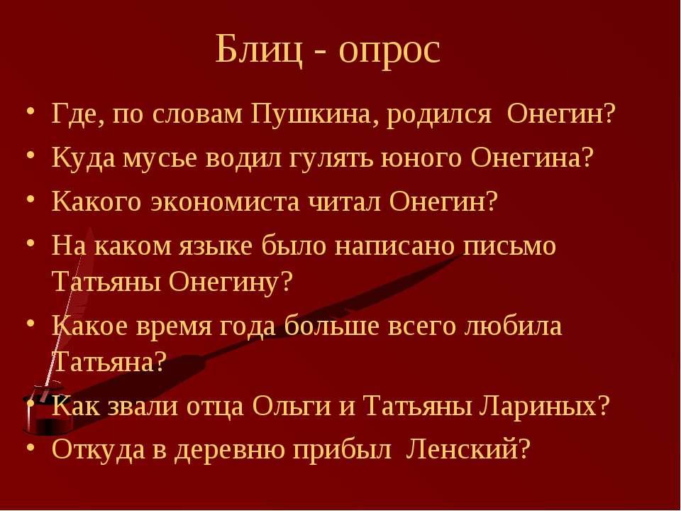 Блиц - опрос Где, по словам Пушкина, родился Онегин? Куда мусье водил гулять ...