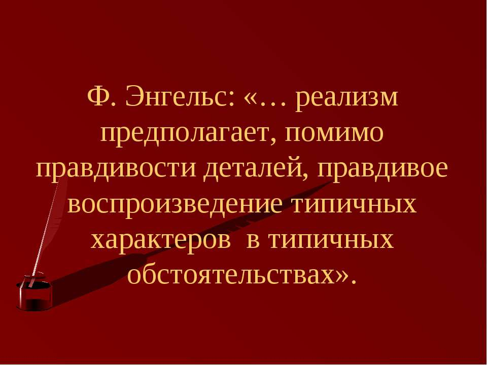 Ф. Энгельс: «… реализм предполагает, помимо правдивости деталей, правдивое во...