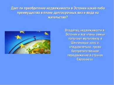 Дает ли приобретение недвижимости в Эстонии какие-либо преимущества в плане д...