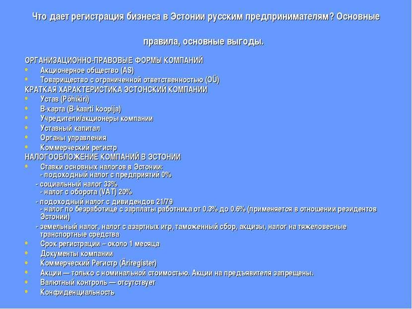 Что дает регистрация бизнеса в Эстонии русским предпринимателям? Основные пра...