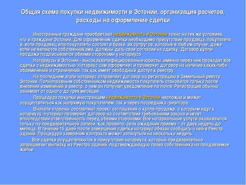 Общая схема покупки недвижимости в Эстонии, организация расчетов, расходы на ...