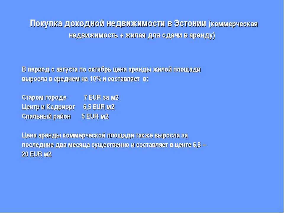 Покупка доходной недвижимости в Эстонии (коммерческая недвижимость + жилая дл...
