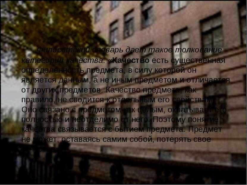 Философский словарь дает такое толкование категории качества: «Качество есть ...