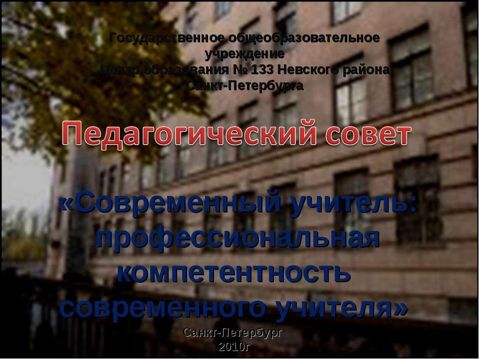 Государственное общеобразовательное учреждение Центр образования № 133 Невско...