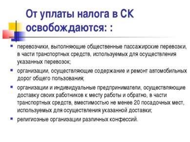 От уплаты налога в СК освобождаются: : перевозчики, выполняющие общественные ...
