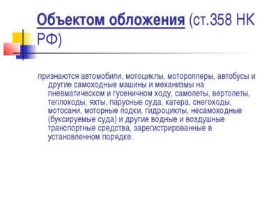 Объектом обложения (ст.358 НК РФ) признаются автомобили, мотоциклы, моторолле...