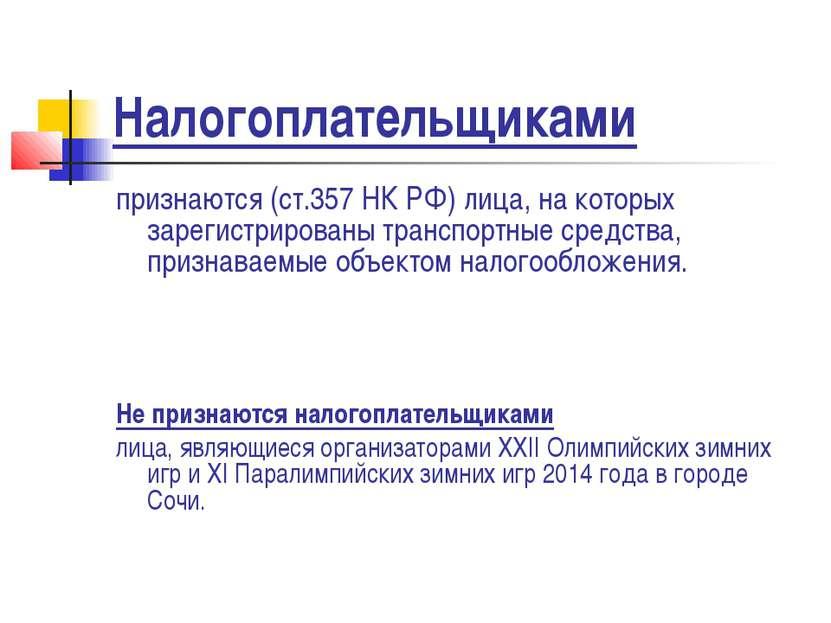 Налогоплательщиками признаются (ст.357 НК РФ) лица, на которых зарегистрирова...