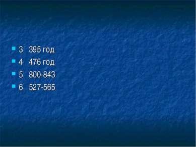 3 395 год 4 476 год 5 800-843 6 527-565