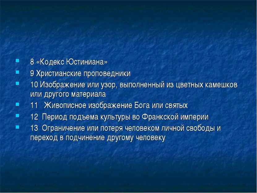 8 «Кодекс Юстиниана» 9 Христианские проповедники 10 Изображение или узор, вып...