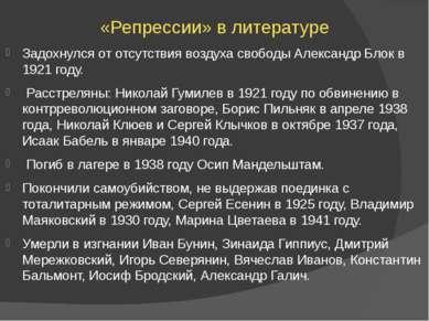 «Репрессии» в литературе Задохнулся от отсутствия воздуха свободы Александр Б...