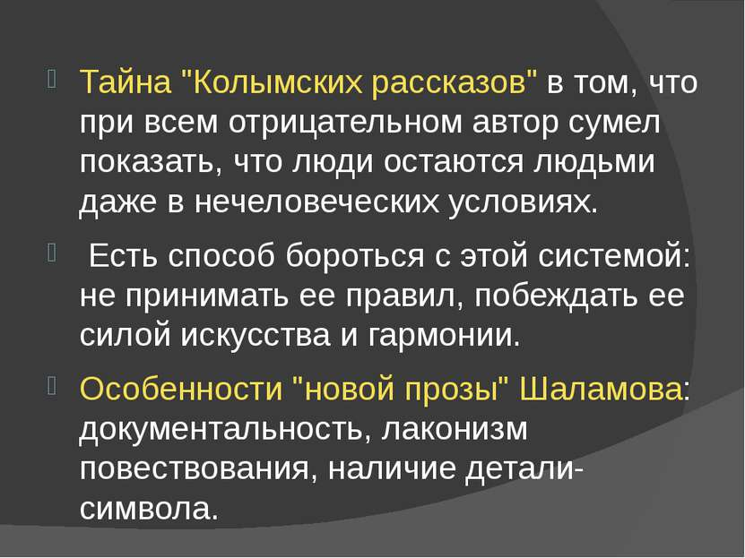 """Тайна """"Колымских рассказов"""" в том, что при всем отрицательном автор сумел пок..."""