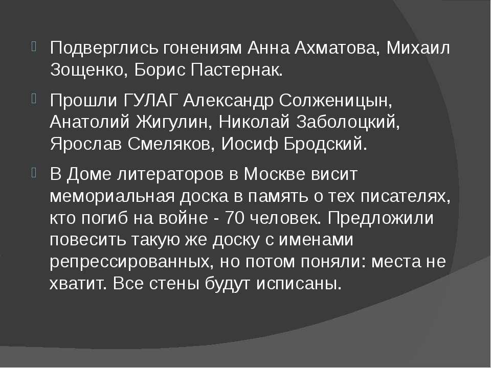 Подверглись гонениям Анна Ахматова, Михаил Зощенко, Борис Пастернак. Прошли Г...