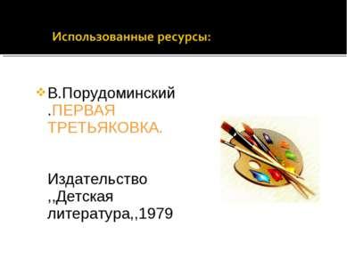 В.Порудоминский.ПЕРВАЯ ТРЕТЬЯКОВКА. Издательство ,,Детская литература,,1979