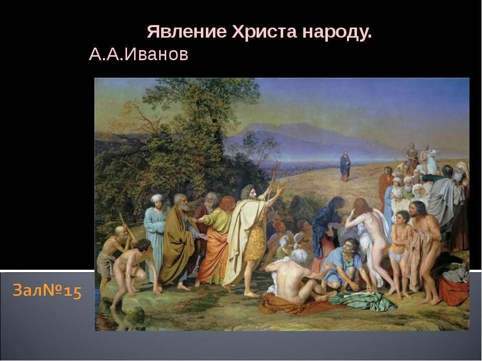 Явление Христа народу. А.А.Иванов