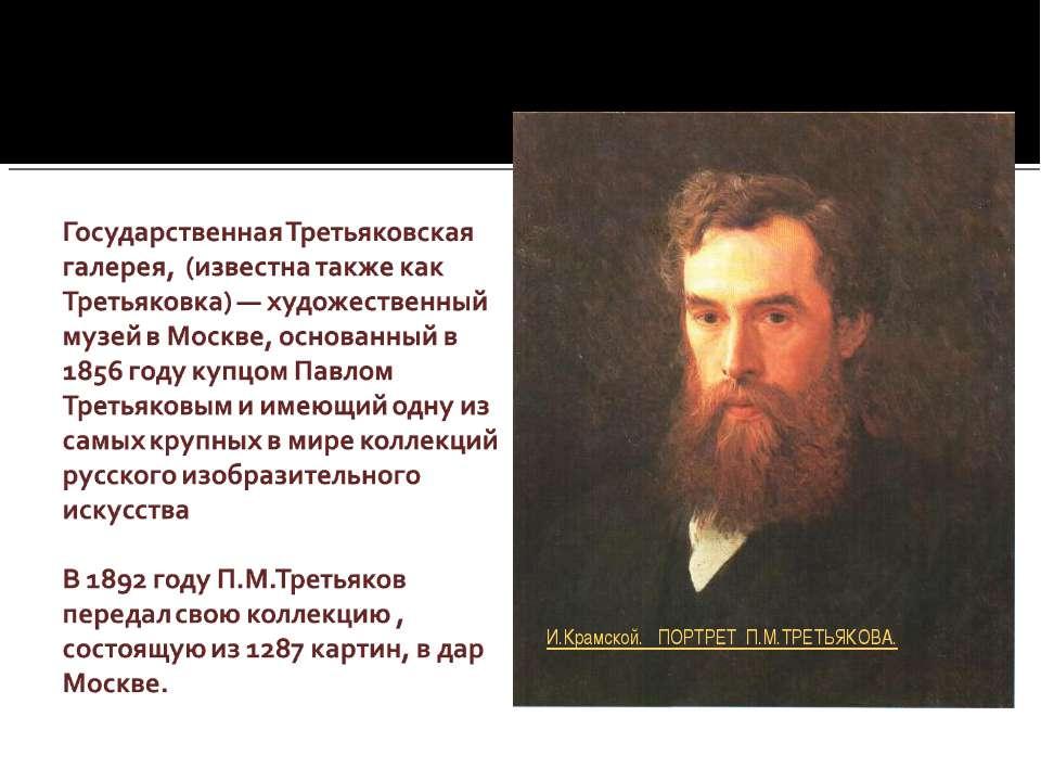 И.Крамской. ПОРТРЕТ П.М.ТРЕТЬЯКОВА.