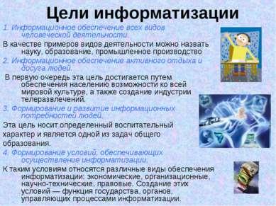 Цели информатизации 1. Информационное обеспечение всех видов человеческой дея...