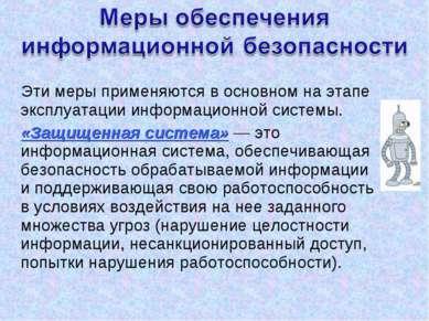 Эти меры применяются в основном на этапе эксплуатации информационной системы....
