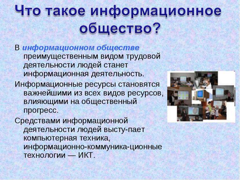 В информационном обществе преимущественным видом трудовой деятельности людей ...