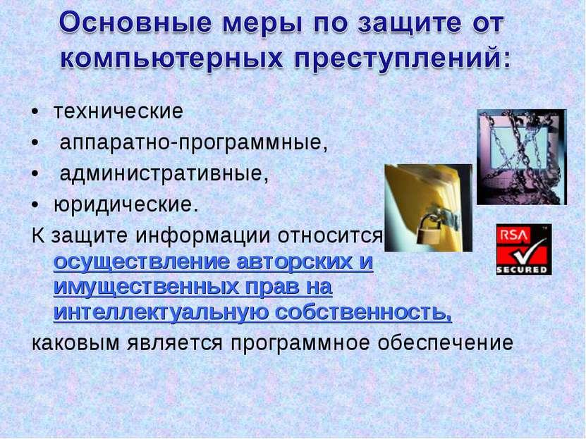 технические аппаратно-программные, административные, юридические. К защите ин...