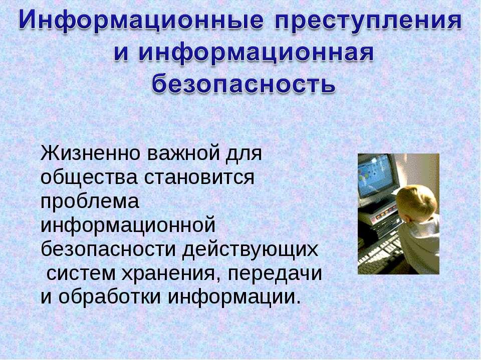 Жизненно важной для общества становится проблема информационной безопасности ...