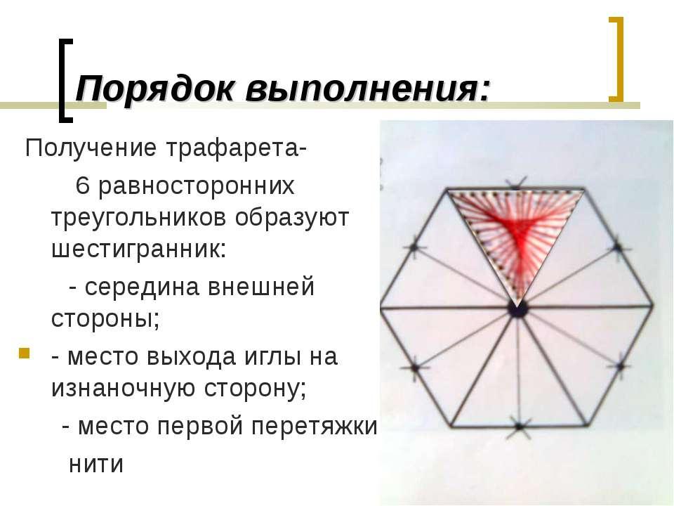 Порядок выполнения: Получение трафарета- 6 равносторонних треугольников образ...