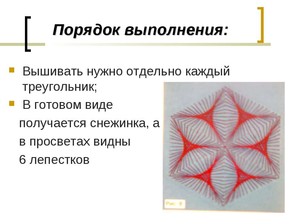 Порядок выполнения: Вышивать нужно отдельно каждый треугольник; В готовом вид...