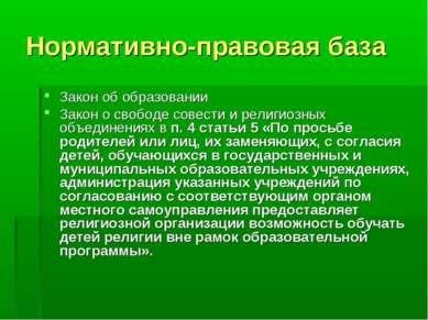 Нормативно-правовая база Закон об образовании Закон о свободе совести и религ...