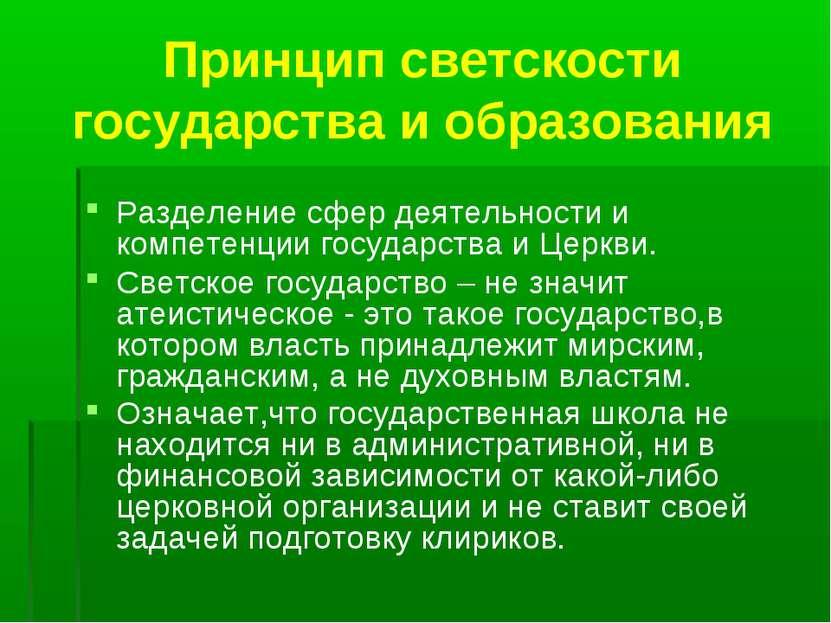 Принцип светскости государства и образования Разделение сфер деятельности и к...