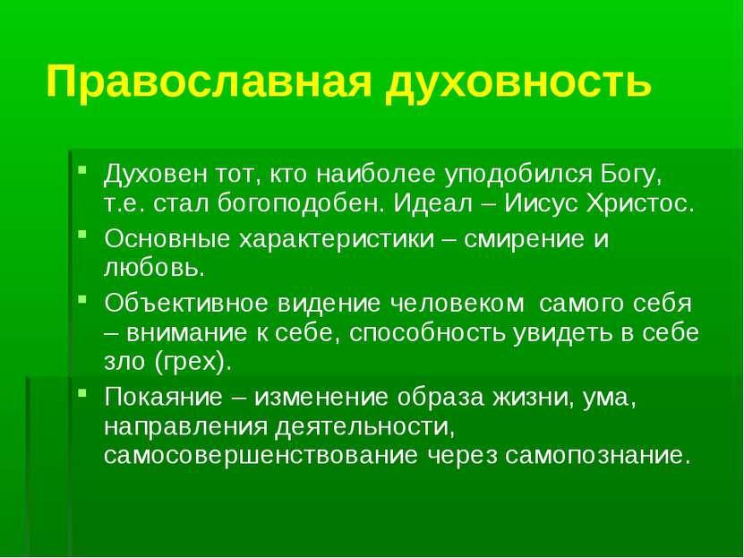 Православная духовность Духовен тот, кто наиболее уподобился Богу, т.е. стал ...