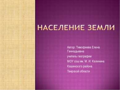 Автор: Тимофеева Елена Геннадьевна учитель географии МОУ сош им. М. И. Калини...