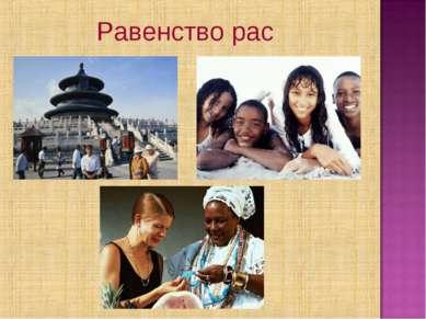 Равенство рас