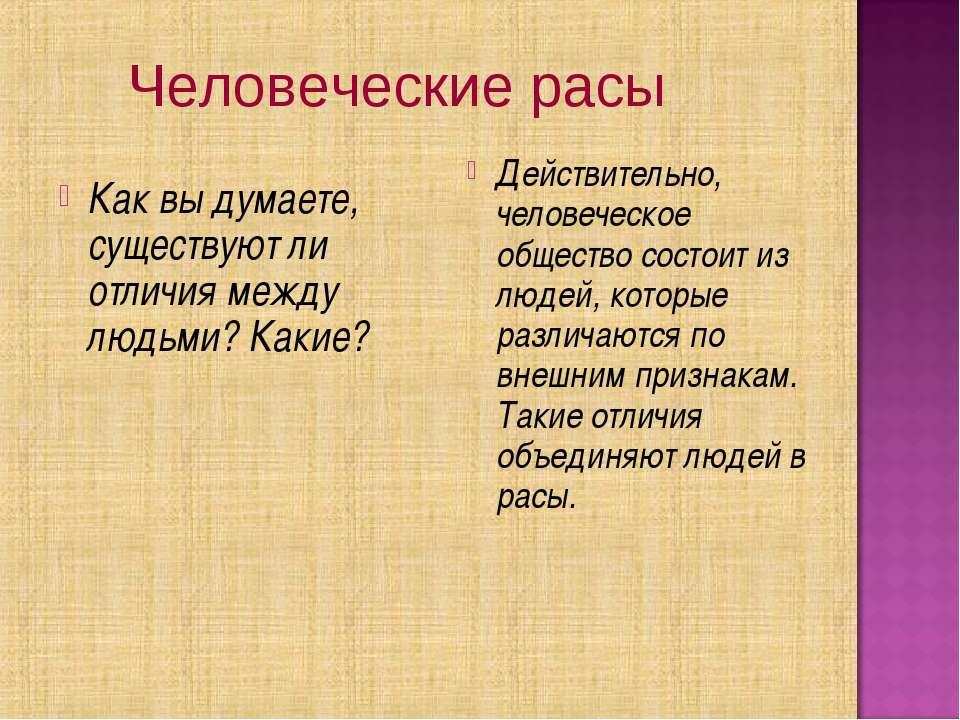 Как вы думаете, существуют ли отличия между людьми? Какие? Действительно, чел...