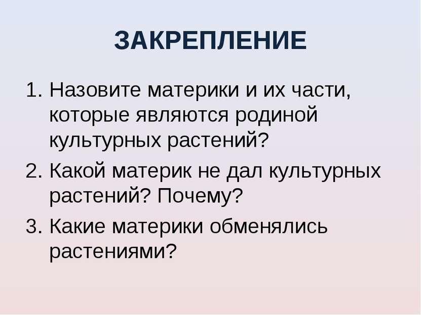 ЗАКРЕПЛЕНИЕ Назовите материки и их части, которые являются родиной культурных...