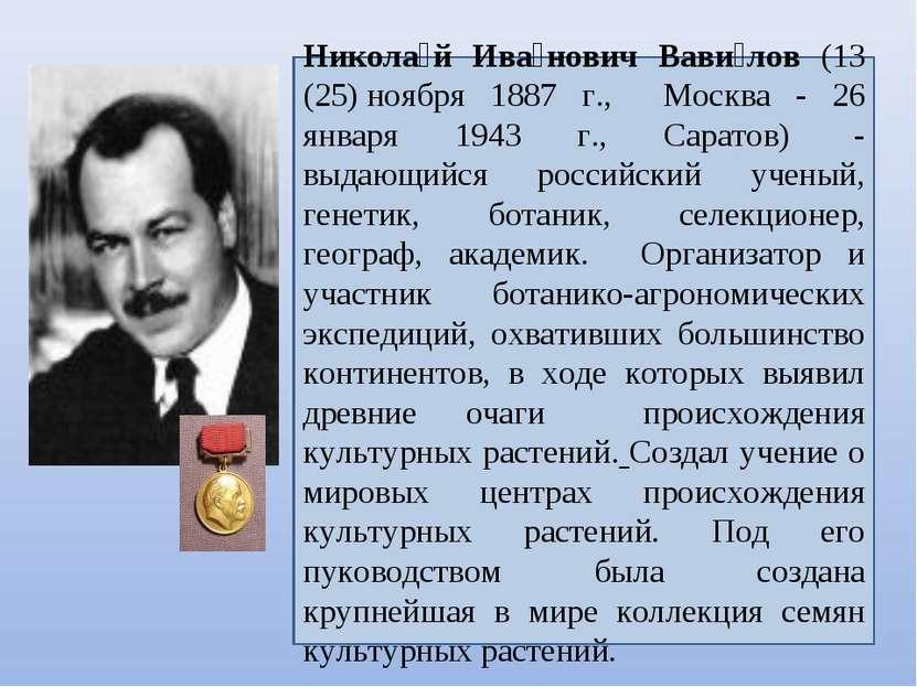 Никола й Ива нович Вави лов (13 (25)ноября 1887 г., Москва - 26 января 1943 ...