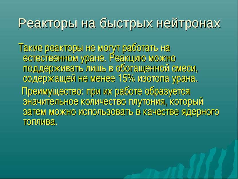 Реакторы на быстрых нейтронах Такие реакторы не могут работать на естественно...