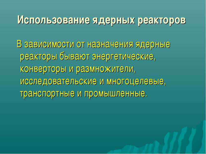 Использование ядерных реакторов В зависимости от назначения ядерные реакторы ...