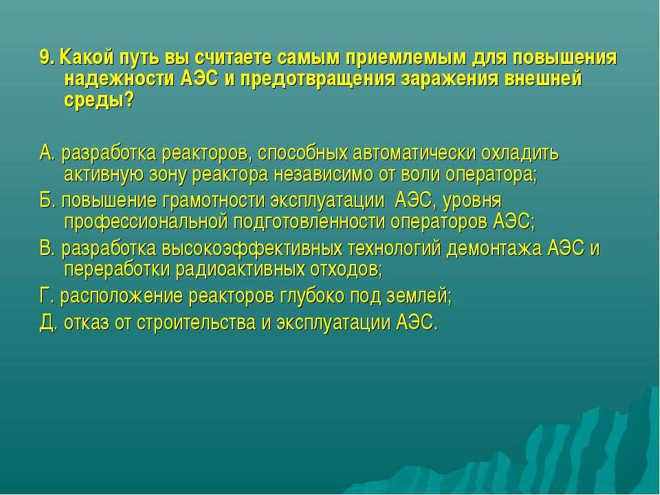 9. Какой путь вы считаете самым приемлемым для повышения надежности АЭС и пре...