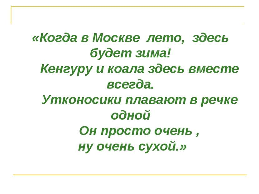 «Когда в Москве лето, здесь будет зима! Кенгуру и коала здесь вместе всегда. ...