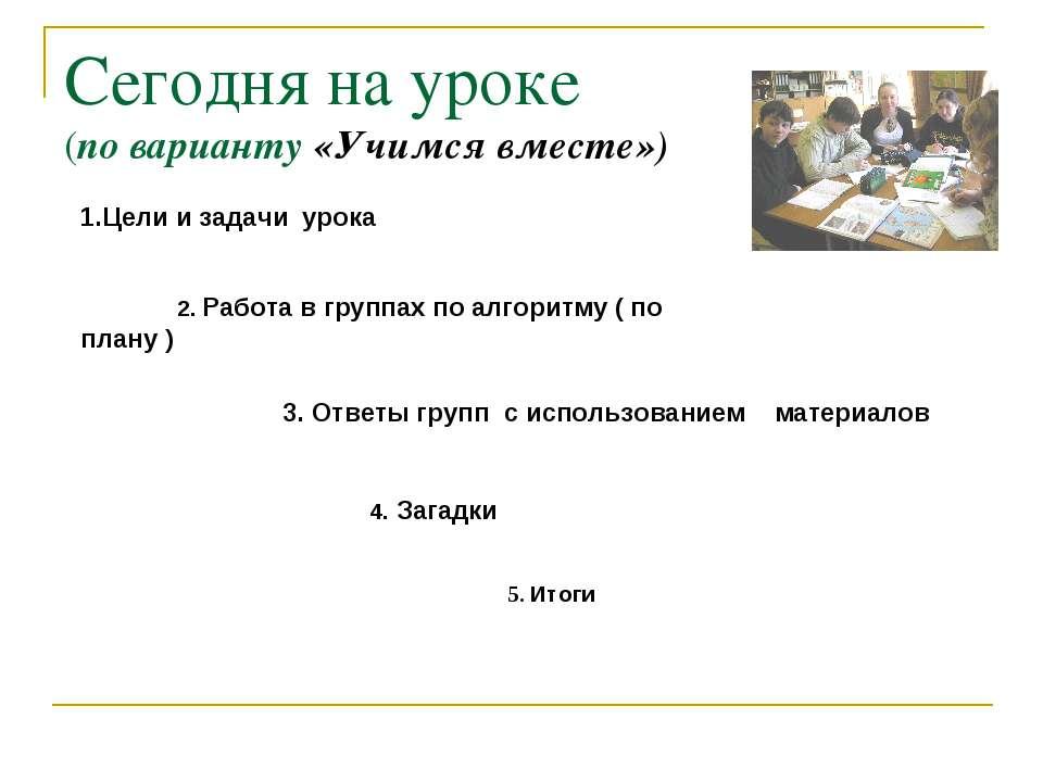 Цели и задачи урока 2. Работа в группах по алгоритму ( по плану ) 3. Ответы г...