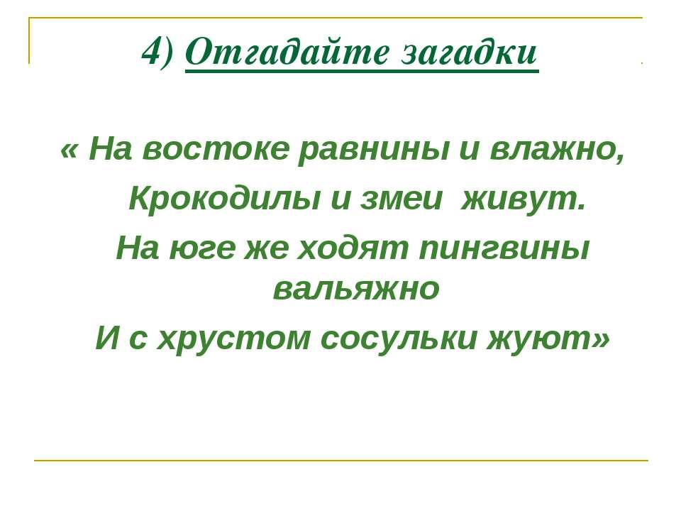 4) Отгадайте загадки « На востоке равнины и влажно, Крокодилы и змеи живут. Н...