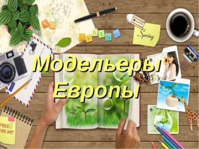 Модельеры Европы
