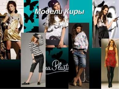 Модели Киры