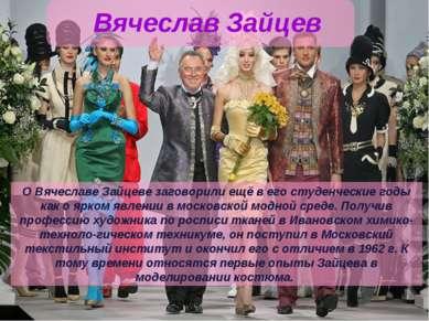 Вячеслав Зайцев О Вячеславе Зайцеве заговорили ещё в его студенческие годы ка...