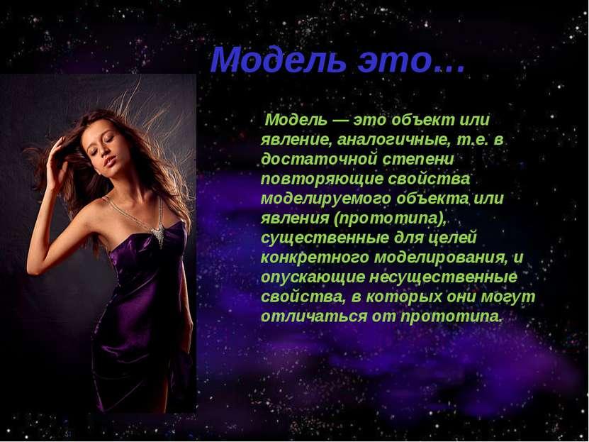 Модель это… Модель — это объект или явление, аналогичные, т.е. в достаточной ...