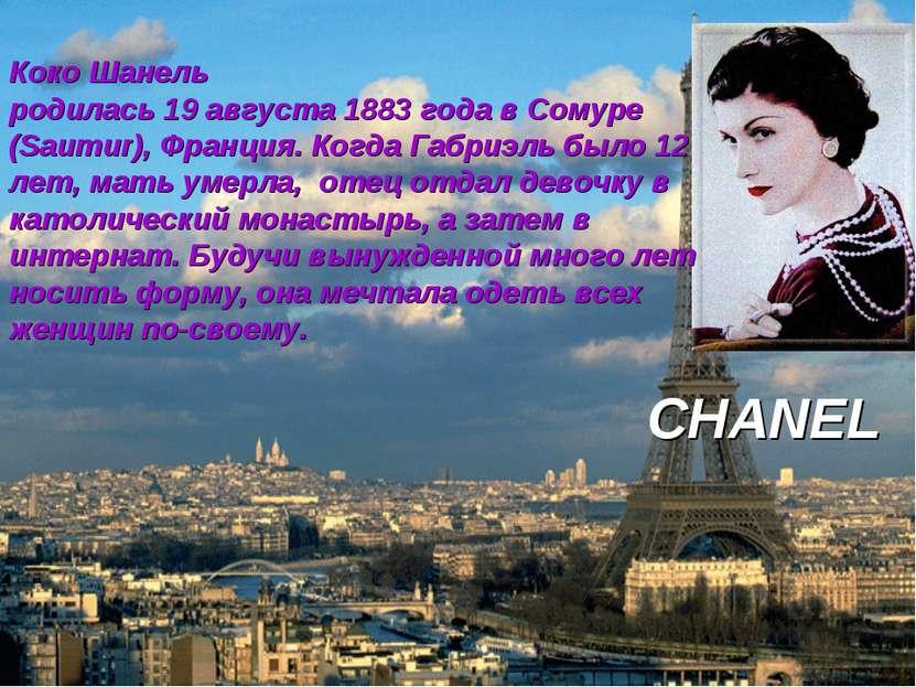 CHANEL Коко Шанель родилась 19 августа 1883 года в Сомуре (Saumur), Франция. ...